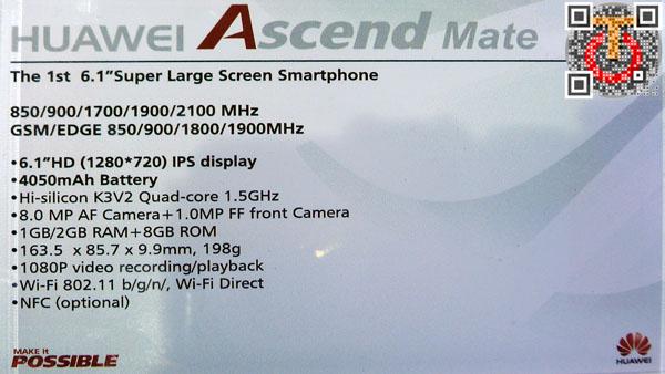 Huawei_Ascend-Mate_P1130434m